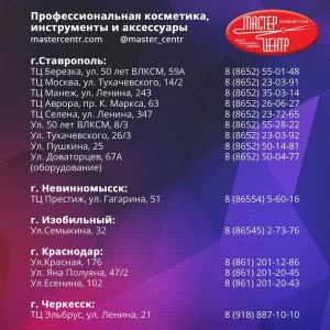 """Сеть магазинов """"Мастер-Центр"""""""