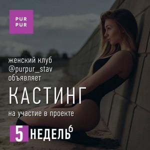"""""""5 НЕДЕЛЬ""""6"""