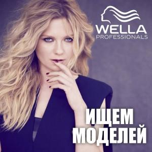 Ищем моделей на процедуры от Wella!