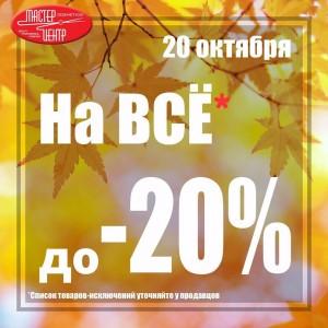 До -20% на ВСЕ товары, кроме списка исключений 20 октября!