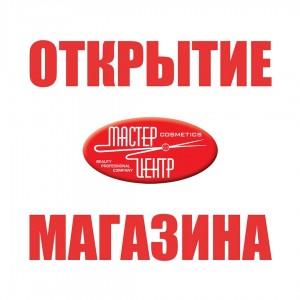 Открытие нового магазина в Ставрополе!