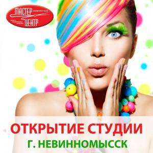 Открытие студии в Невинномысске!