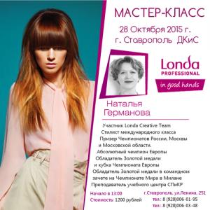 Мастер-класс Германова Наталья