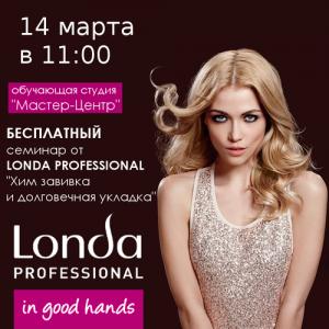 Бесплатный семинар LONDA PROFESSIONAL