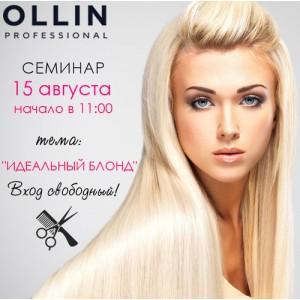 Бесплатный семинар OLLIN PROFESSIONAL